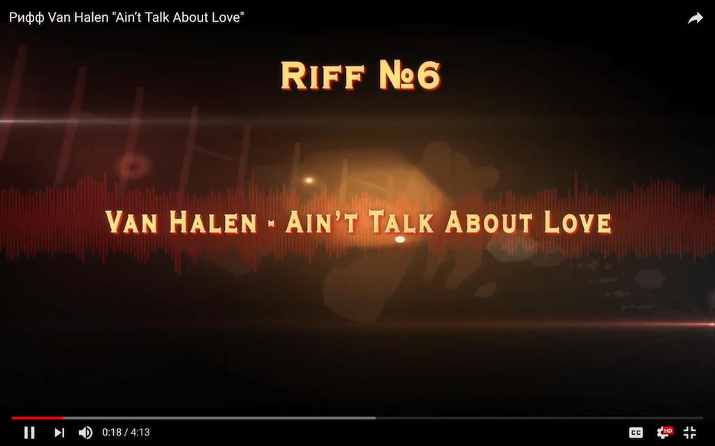 """Как играть Смотрите видео с разбором как играть рифф """"Ain't Talk About Love"""" Van Halen"""