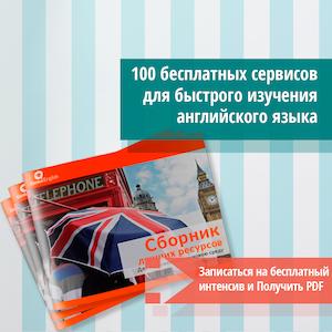 100 сервисов для изучения английского языка